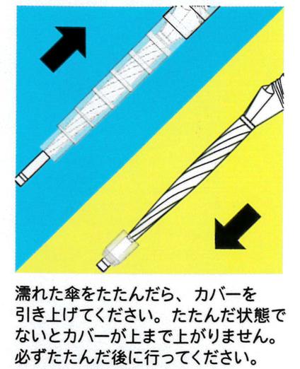 スライドカバー付ジャンプ傘